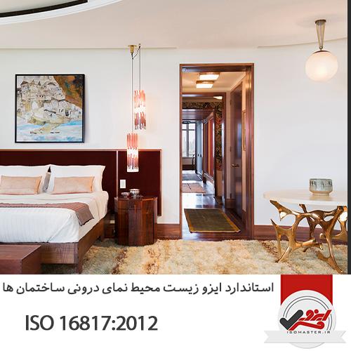 استاندارد ایزو زیست محیط نمای درونی ساختمان ها