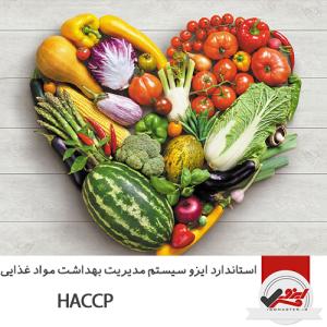 استاندارد بهداشت مواد غذایی