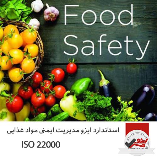 استاندارد ایزو مدیریت ایمنی مواد غذایی