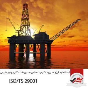 استاندارد ایزو مدیریت کیفیت خاص صنایع نفت، گاز و پترو شیمی