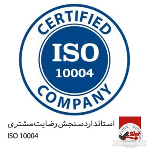 استاندارد ایزو سنجش رضایت مشتری ISO 10004
