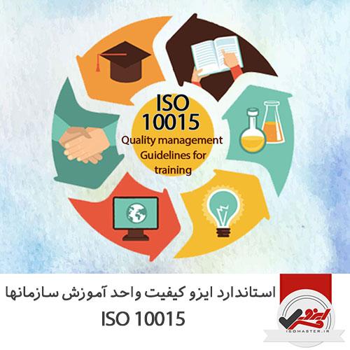 استاندارد ایزو کیفیت واحد آموزش سازمانها ISO 10015