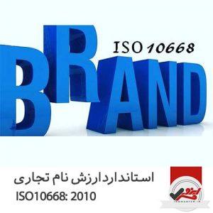 استاندارد ایزو ارزش نام تجاری ISO 10668