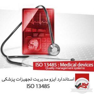 استاندارد ایزو مدیریت کیفیت تجهیزات پزشکی ISO 13485