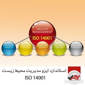 استاندارد ایزو مدیریت محیط زیست ISO 14001