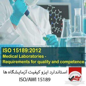 استاندارد ایزو کیفیت آزمایشگاه های پزشکی ISO 15189