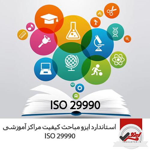 استاندارد ایزو مباحث کیفیت مراکز آموزشی ISO 29990