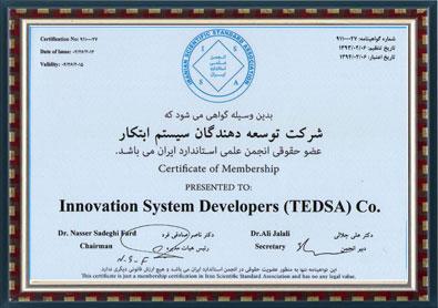 انجمن علمی استاندارد ایران