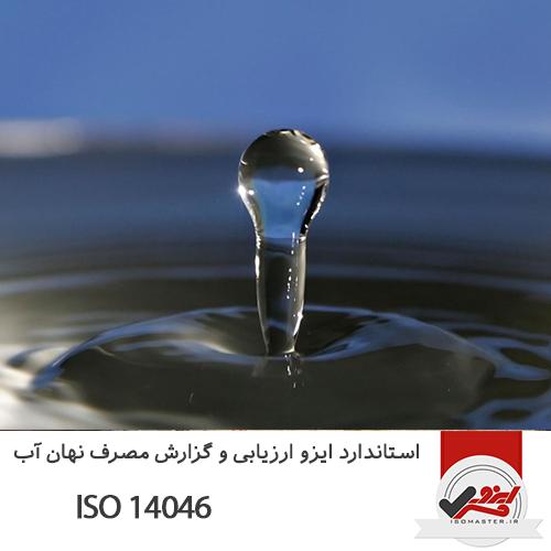 استاندارد ایزو ارزیابی و گزارش مصرف نهان آب