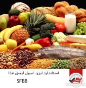 استاندارد ایزو اصول ایمنی غذا