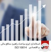 ISO 10014