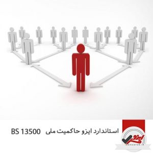 BS 13500