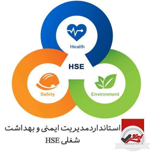 استاندارد ایزو مدیریت ایمنی و بهداشت شغلی HSE
