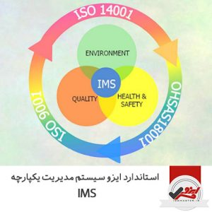 استاندارد ایزو سیستم مدیریت یکپارچه IMS