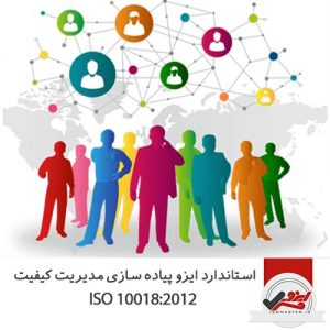 ISO 10018 استاندارد پیاده سازی مدیریت کیفیت