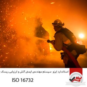 استاندارد ایزو سیستم مهندسی ایمنی آتش و ارزیابی ریسک