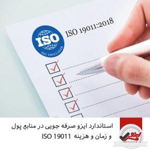 ISO 19011 اسزو صرفه جویی در منایع پول