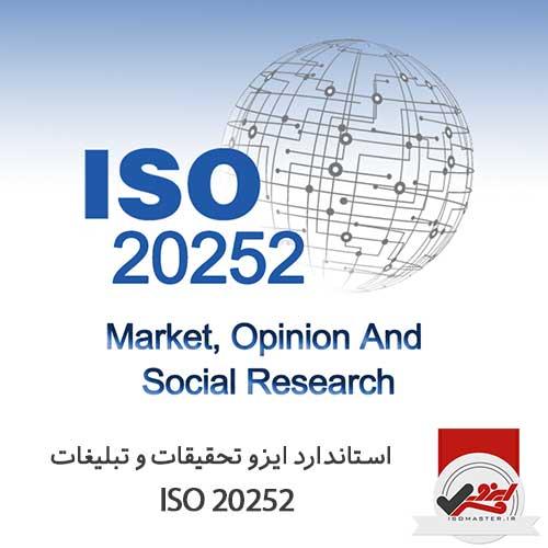 استاندارد ایزو تحقیق بازاری ISO 20252