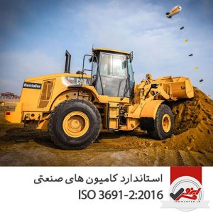 ISO-3691-2