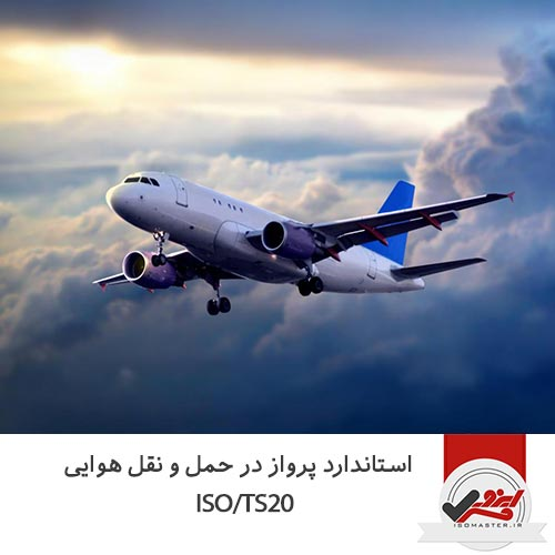 ISO-TS20