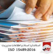 اسناد و اطلاعات مدیریت