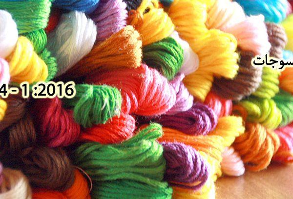 استاندارد منسوجات iso 18254-2016