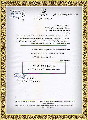 مجوز فنی مهندسی