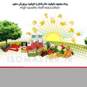 ایزو های صنایع غذایی